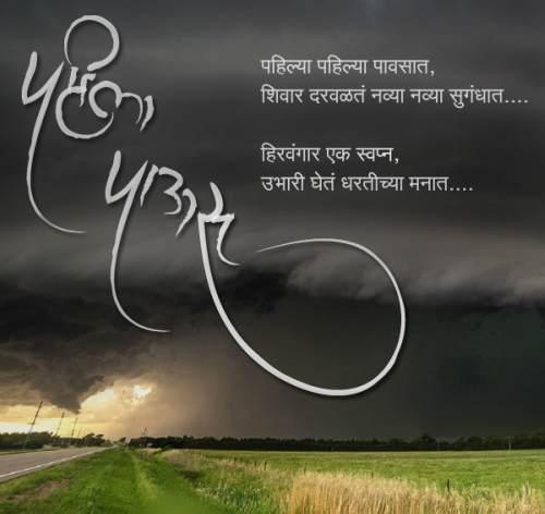 पहिला पाऊस प्रेम कविता