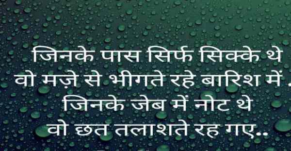बरसात शायरी हिंदी - Barsat Shayari in Hindi for WhatsApp & Facebook with Images in 2 lines for Girlfriend