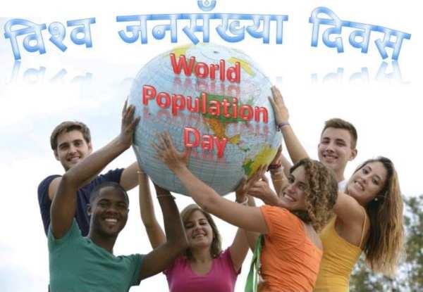 विश्व जनसंख्या दिवस उद्धरण