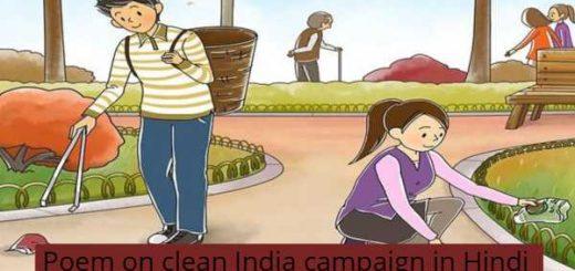 स्वच्छ भारत अभियान पर छोटी कविता