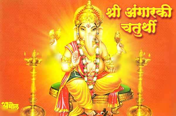 Angarika Sankashti Marathi Images