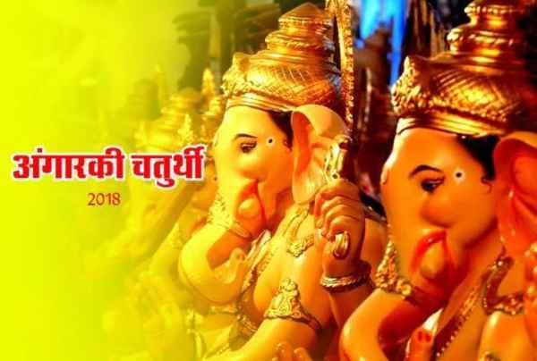 Angarki Chaturthi Wishes in Marathi