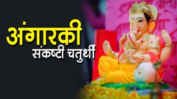 Angarki Chaturthi Wishes in Marathi for WhatsApp