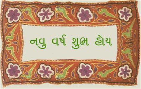 Ashadhi Bij Wishes Gujarati