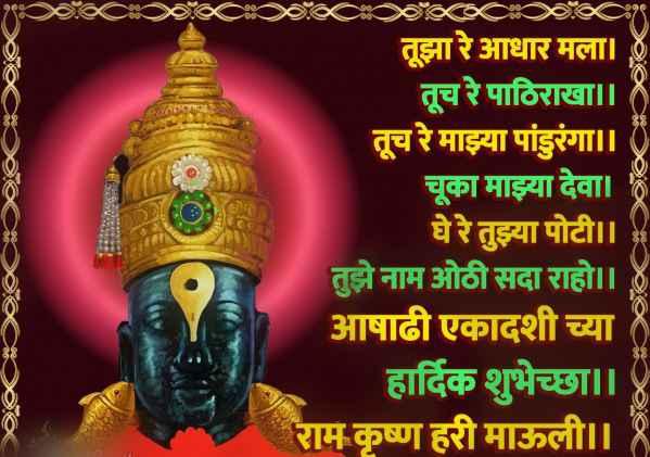 Ashadhi Ekadashi wishes