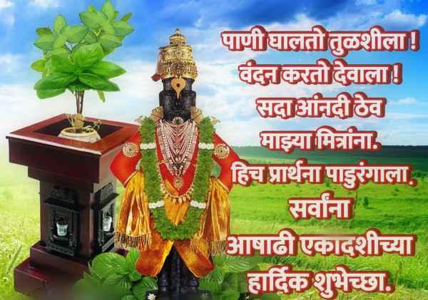 Ashadhi ekadashi wishes in marathi