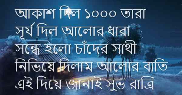 bangla shayari pics