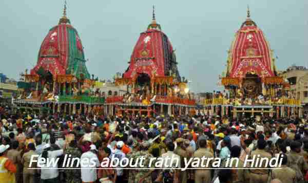 Few lines about rath yatra in Hindi