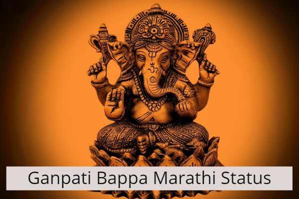 Ganpati Bappa Status in Marathi