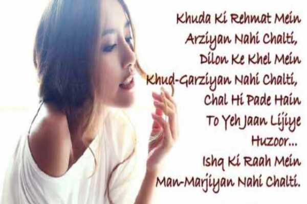 Girl Attitude Shayari