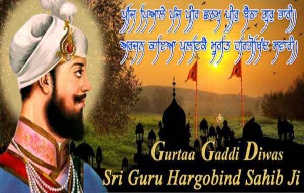 Guru Hargobind ji Wallpaper