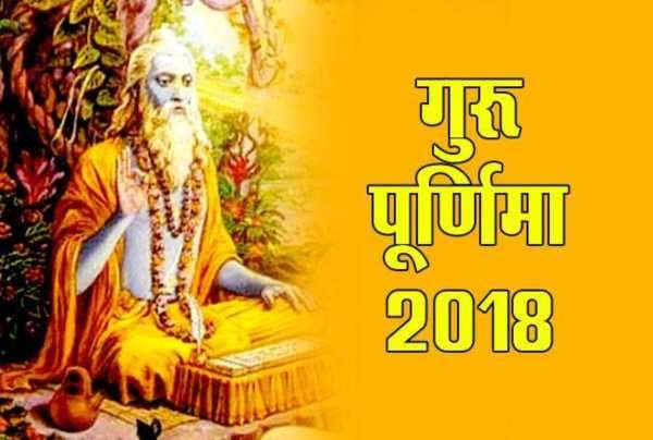 Guru Purnima Pics for WhatsApp