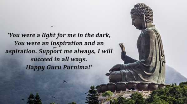 Guru Purnima Status in Marathi