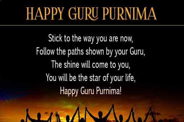 Guru Purnima messages in0 Marathi
