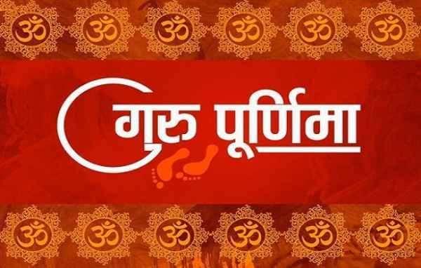 Guru Purnima slogans