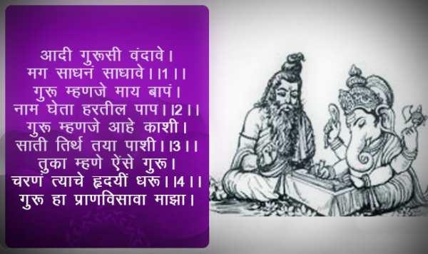 Guru purnima chya hardik shubhechha marathi