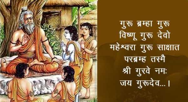 Guru purnima shubhechha
