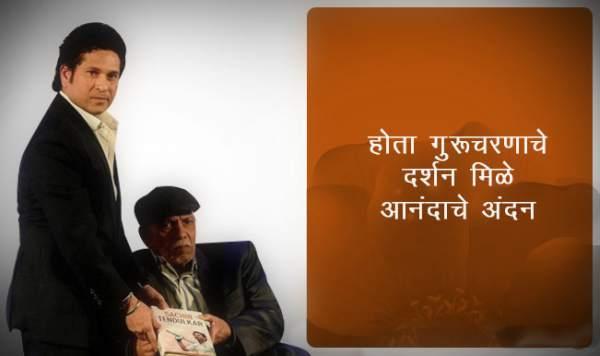 Guru purnima shubhechha images
