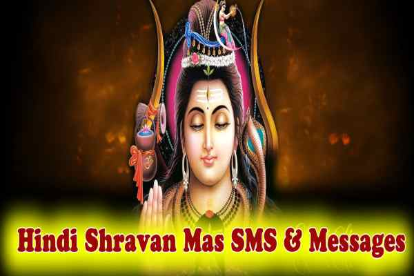 Happy Sawan Somvar SMS Hindi