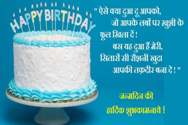 Many Many Happy Returns Of The Day in Hindi
