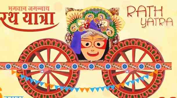 Image result for Rath Yatra Wishes Status 2019 in Hindi