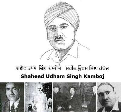 Shaheed Udham Singh quotes