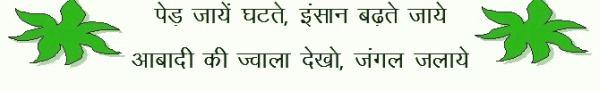 World Population Day Slogans in Hindi