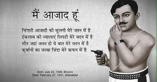 Chandra Shekhar Azad Birthday Wishes