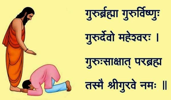guru purnima shloka in Hindi