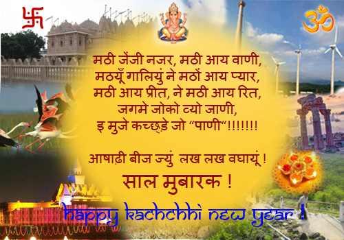 kutchi new Year wishes