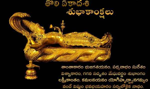 tholi ekadasi wishes