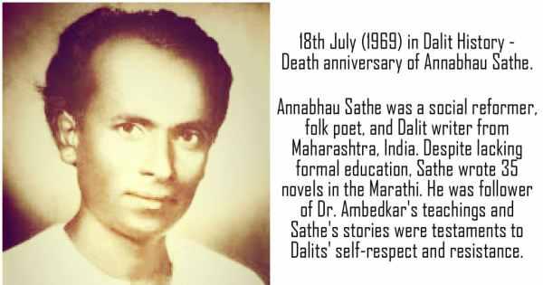 Annabhau Sathe Essay in Marathi