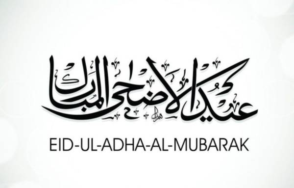 Bakra Eid Mubarak Sms in Hindi & Urdu