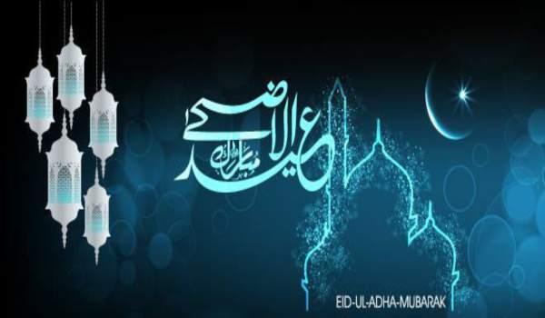 Bakra Eid Mubarak Sms