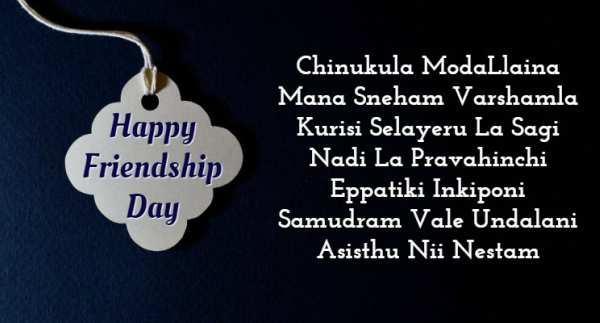 Friendship day greetings in telugu