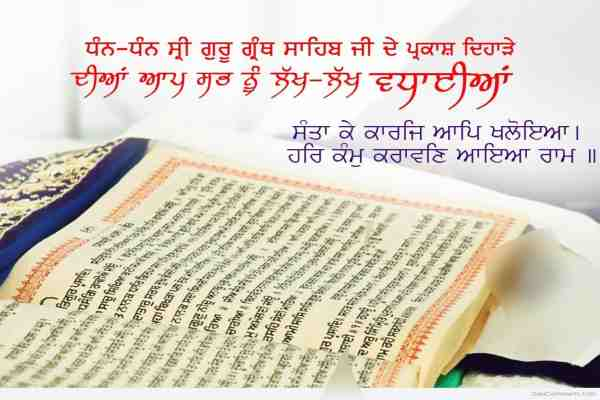 Guru Granth Sahib ji Parkash Utsav SMS