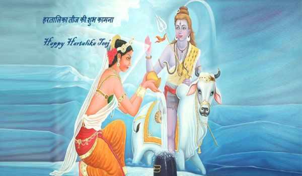 Happy Hariyali Teej SMS in Hindi