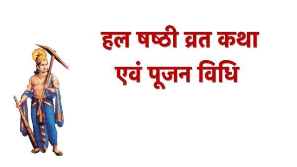 Harchat Pooja Vrat Katha in Hindi Pdf