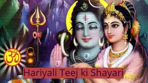 Hariyali Teej Shayari in Hindi