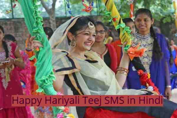 Hartalika Teej SMS in Hindi