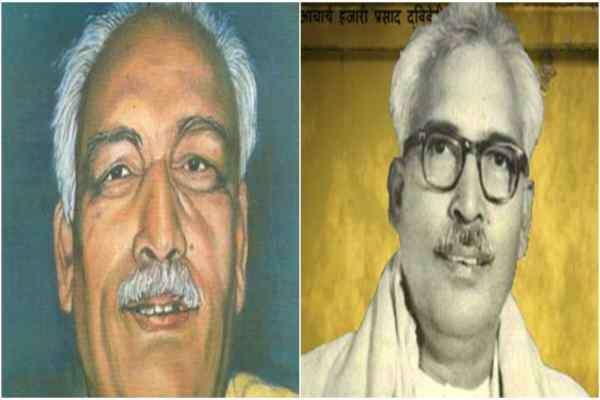 Hazari Prasad Dwivedi Essays in Hindi