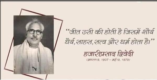 Hazari Prasad Dwivedi Poems