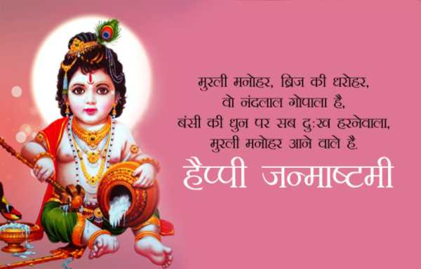 Janmashtami Kavita in Hindi