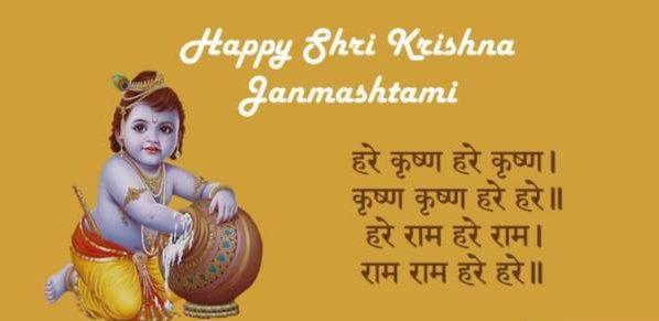 Janmashtami Wishes 2018