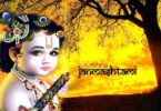 Krishna Janmashtam Shayari in Hindi for WhatsApp