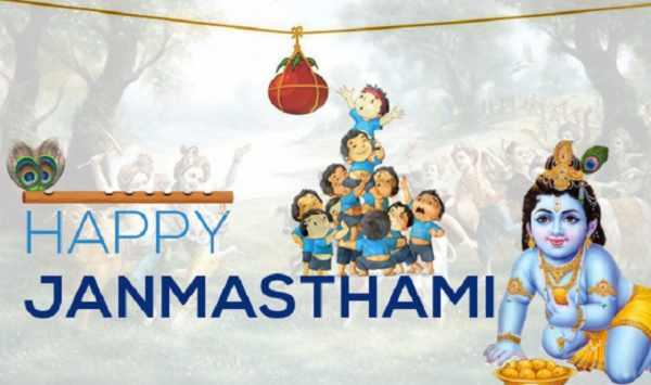 Krishna Janmashtami Essay Gujarati Ma
