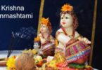 Krishna Janmashtami Poem in Hindi