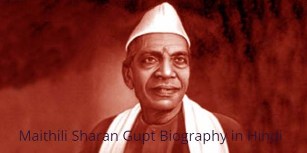 Maithili Sharan Gupt Biography in Hindi
