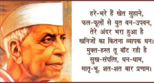 मैथिलीशरण गुप्त की छोटी कविताएं