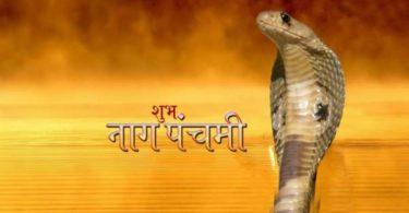 Nag Panchami Chya Hardik Shubhechha